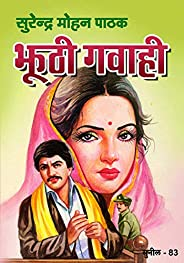 Jhoothi Gavahi (Sunil) (Hindi Edition)