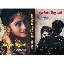 EVANO ORUVAN (Tamil Edition)