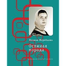 Ослиная порода: повесть в рассказах (Документальный роман) (Russian Edition)