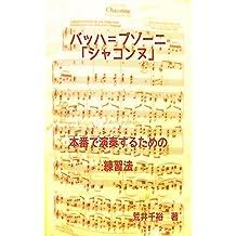 BACH BUSONI CHACONNE: HONBANDE ENSOU SURU TANMENO RENSYUHOU (Japanese Edition)