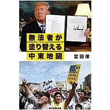 無法者が塗り替える中東地図 (毎日新聞出版) (Japanese Edition)