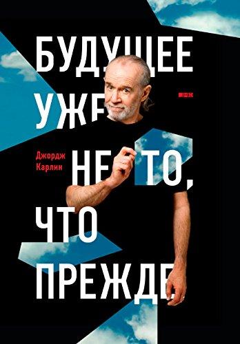 Будущее уже не то, что прежде (Russian Edition)