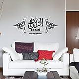 Islamische Wandtattoos - Meccastyle - Er-Râfi - A99A23