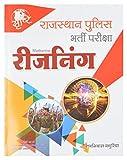 Rajasthan Police Reasoning (Hindi)