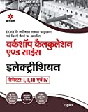 #7: Workshop Calculation and Science (Electrician) Semester (I-IV)