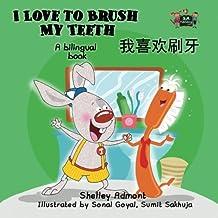 Chinese Bilingual Books: I Love to Brush My Teeth (chinese kids books, chinese children's books): English Chinese Children books (Chinese Bilingual Collection)