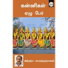 Kannigal Ezhu Per (Tamil Edition)