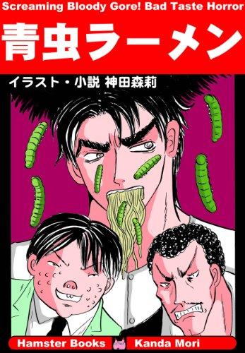aomushiraamenchinponagataronokareinabouken (Japanese Edition)