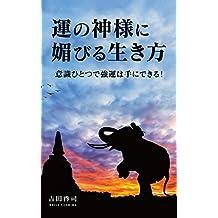 unnokamisamanikobiruikikata: ishikihitotsudekyounhatenidekiru (Japanese Edition)