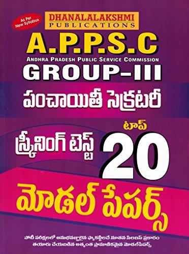APPSC Group-III Panchayat Secretary Screening Test Top 20 Model Papers [ TELUGU...