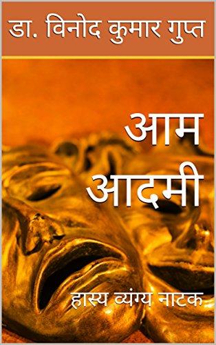 आम आदमी: हास्य व्यंग्य नाटक (Hindi Edition) por डा. विनोद कुमार गुप्त