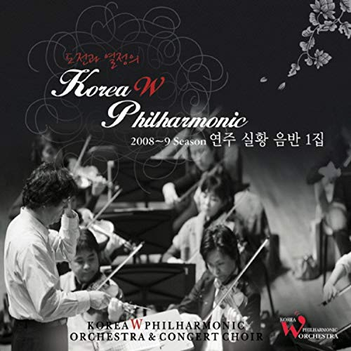 2008 ~ 2009 Season Concert Live - 2008 Internationale Serie