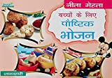 Recipes for growing kids hindi best price on Amazon @ Rs. 65