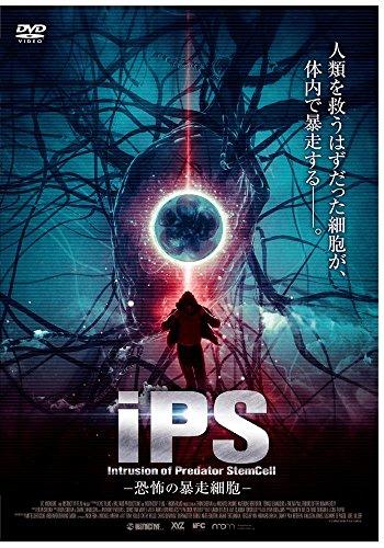 ips-dvd