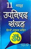 11 Upnishad Sangrah - ( Religious Books )