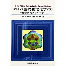Atokinsu kiso butsuri kagaku : bunshironteki apurōchi. 003.