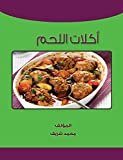 أكلات اللحم (Arabic Edition)