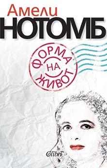 Форма на живот - Forma na jivot (Български) by [- Амели Нотомб, Amelie Nothomb]