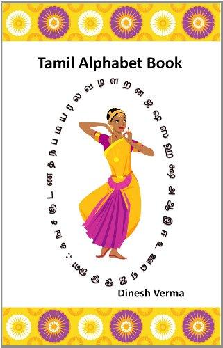 Tamil Alphabet Book (English Edition)