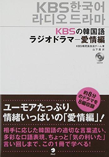 kbs-no-kankokugo-rajio-dorama-aijoihen