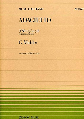 gustav-mahler-adagietto-symphony-no5-piano-partitions