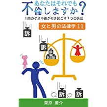 The Law about Women and Men 11 (Japanese Edition)