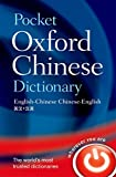Best Oxford Diccionarios - Pocket Oxford Chinese Dictionary Review