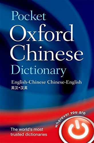 Pocket Oxford Chinese Dictionary ()