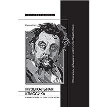 Музыкальная классика в мифотворчестве советской эпохи (Научная библиотека)