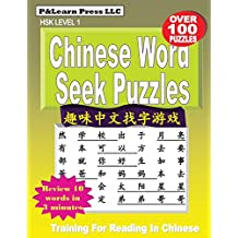 Chinese Word Seek Puzzles: HSK Level 1 (P&Learn Chinese Serial)