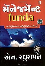 Management Funda  (Gujarati)