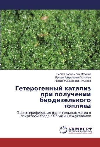 geterogennyj-kataliz-pri-poluchenii-biodizelnogo-topliva-perejeterifikaciya-rastitelnyh-masel-v-spir
