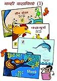 Nanhi Kahaniyaan (1) ( Set of 4 Colourful story books in Hindi for Kids )