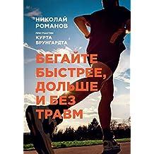 Бегайте быстрее, дольше и без травм (Russian Edition)