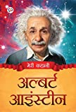 #10: Albert Einstein: अल्बर्ट आइंस्टीन (Hindi Edition)