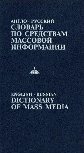 Anglo-russkii slovar po sredstvam massovoi informatsii: S tolkovaniiami : okolo 12000 terminov = English-Russian dictionary of mass media par E. I Kurianov