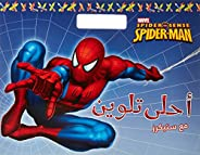 Ahla Talween + Stickers : Spiderman