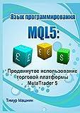 Язык программирования MQL5: Продвинутое использование торговой платформы MetaTrader 5 (Russian Edition)
