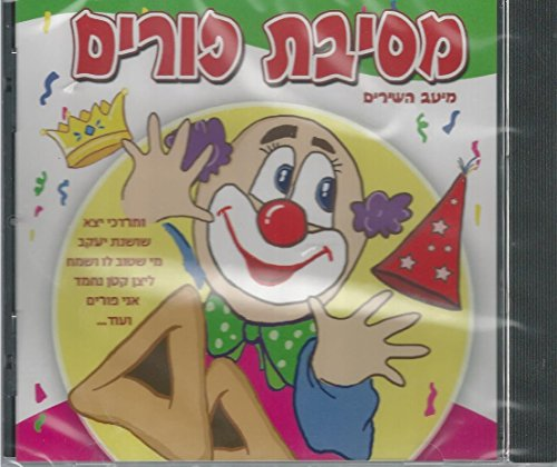 Purim Party Cd- Hebrew Holiday Songs for Kids