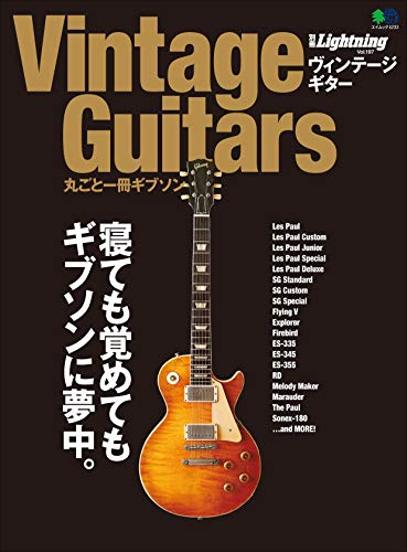 別冊Lightning Vol.197 Vintage Guitars 丸ごと一冊ギブソン[雑誌] (Japanese Edition) (Gibson - Guitar Es)