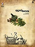 #2: Ezhaam Suvai (Tamil)
