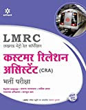 LMRC [Lucknow Metro Rail Corporation] Customer Relation Assistant (CRA) Bharti Pariksha