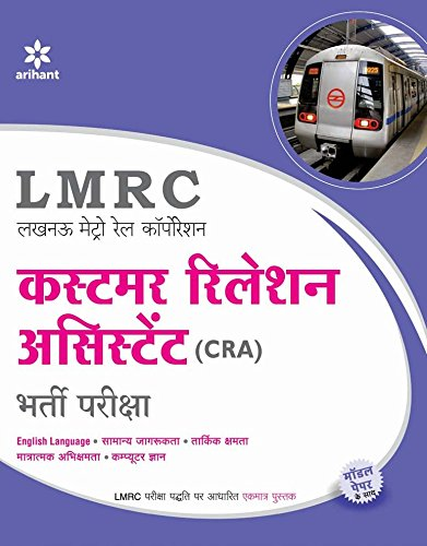 LMRC [Lucknow Metro Rail Corporation] Customer Relation Assistant (CRA) Bharti Pariksha