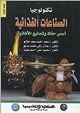 تكنولوجيا الصناعات الغذائية (Arabic Edition)