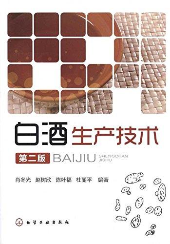 Baijiu Shengchan Jishu (2. Auflage) (Chinesisch)
