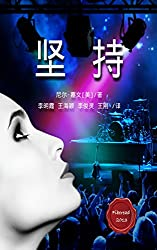 Persistence (Modern Novels) (Chinese Edition)