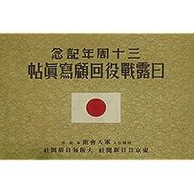 Nichi ro seneki kaiko shashin jo: Government General of Chosen Library Collection (Japanese Edition)