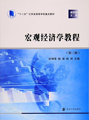 商学院文库 宏观经济学教程(第三版)