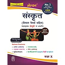 Golden Sanskrit - Shemushi (with Sample Papers): A book with difference for Class- 10 (For 2020 Exams)