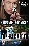 Каникулы в Братске или Тайны смерти (Russian Edition)